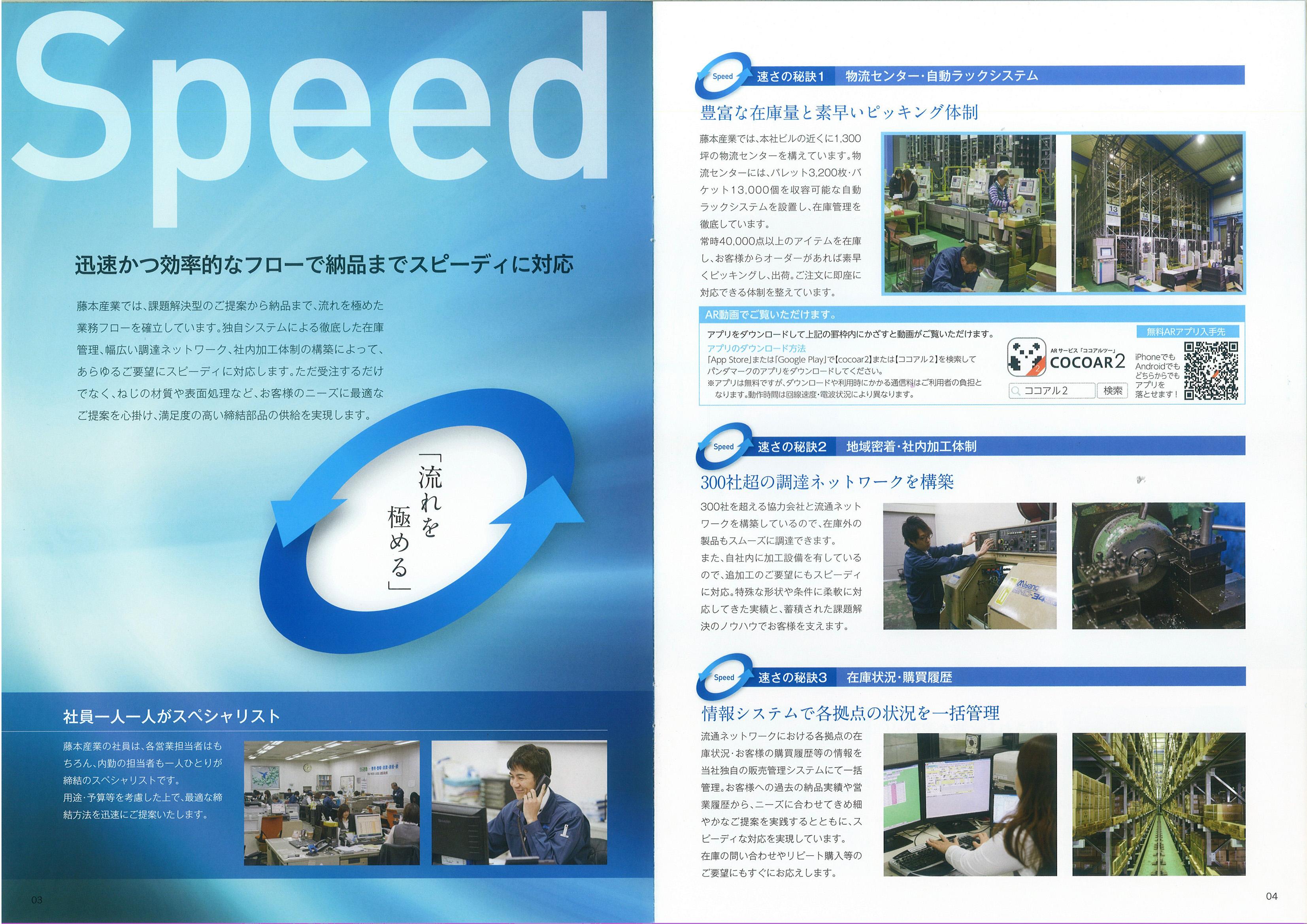 【藤本産業株式会社 様】会社案内にAR印刷を採用していただきました。