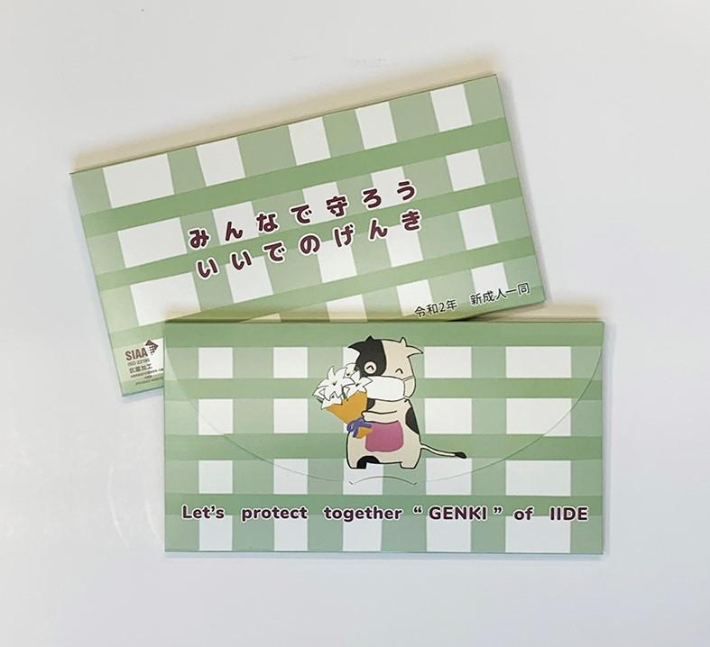 山形県飯豊町(いいでまち)の「令和2年度 飯豊町成人式実行委員会」様にAR付き紙製抗菌マスクケースをご採用いただきました。