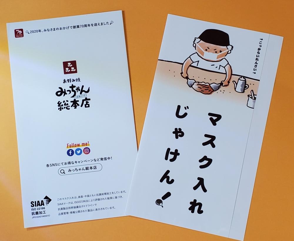 広島の「お好み焼き みっちゃん総本店」様に紙製抗菌マスクケースをご採用いただきました。